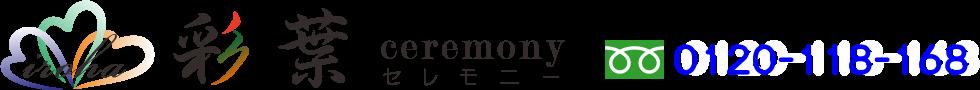伊丹市・宝塚市・川西市のお葬儀、家族葬なら「彩葉(いろは)セレモニー」へ